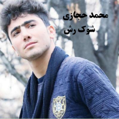 دانلود آهنگ ترکی شوک رش از محمد حجازی