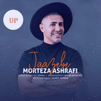 دانلود آهنگ جدید جاذبه از مرتضی اشرفی