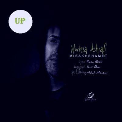 دانلود آهنگ جدید میبخشمت از مرتضی اشرفی