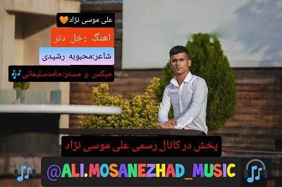 علی موسی نژاد خل دتر