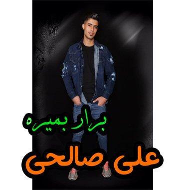 علی صالحی برار بمیره