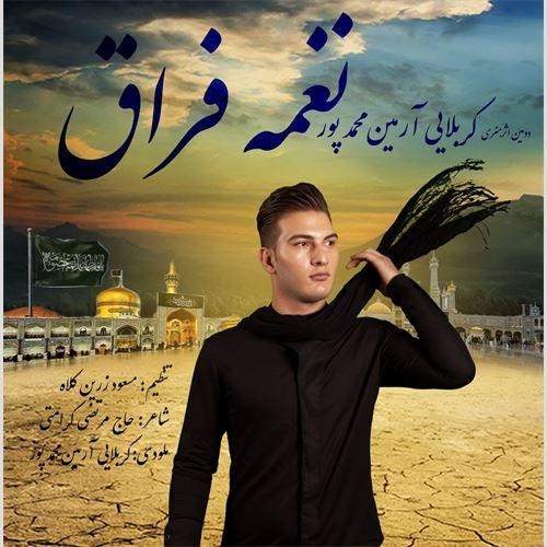 آرمین محمدپور نغمه فراق