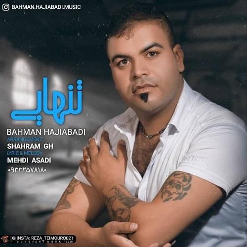 بهمن حاجی آبادی تنهایی