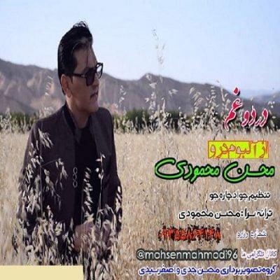 دانلود آهنگ کرمانجی درد و غم از محسن محمودی