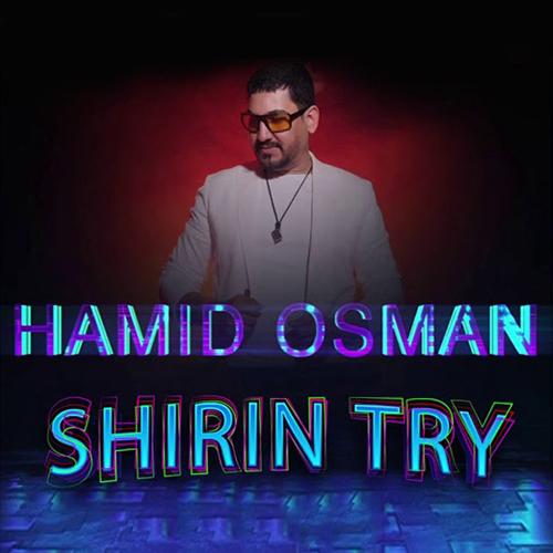 حمید عثمان شیرین تری