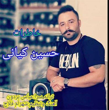 حسین کیانی خاطرات