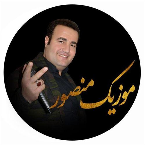 منصور حسین زاده لیلا خانم