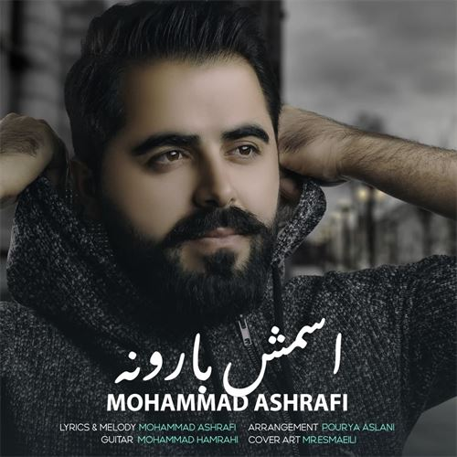 محمد اشرفی اسمش بارونه