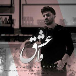 محمد بابادی وار عشق