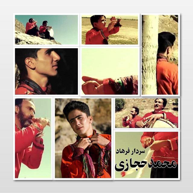 محمد حجازی سردار فرهاد