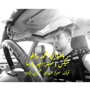 محمد مدانلو درد سنگین