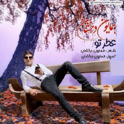 دانلود آهنگ جدید افغانی عطر تو از همایون درخشان
