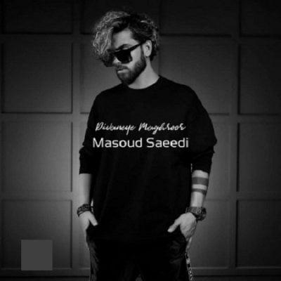 دانلود آهنگ جدید افغانی دیوانه مغرور از مسعود سعیدی