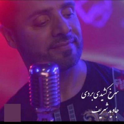 دانلود آهنگ افغانی سرخ کشیدی بردی از جاوید شریف