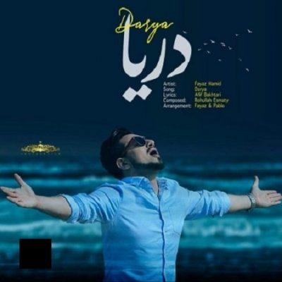 دانلود آهنگ جدید افغانی دریا از فیاض حمید