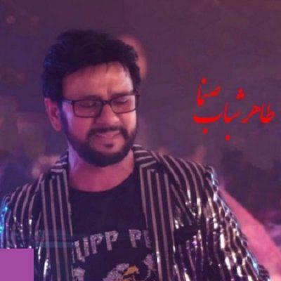 دانلود آهنگ افغانی صنما از طاهر شباب