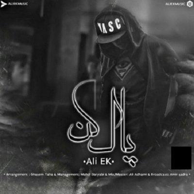 دانلود آهنگ جدید افغانی پاک کن از علی ای کی
