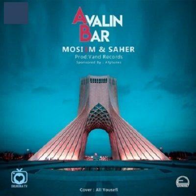 دانلود آهنگ جدید افغانی اولین بار از مصی 3ام