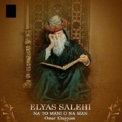 دانلود آهنگ محلی افغانی نه تو مانی و نه من از الیاس صالحی