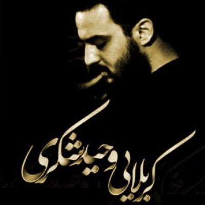 دانلود مداحی(زمینه) کوفیا نیا سید الغریب از وحید شکری