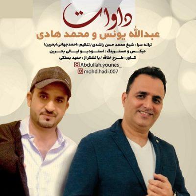 دانلود آهنگ بستکی داوات از عبدالله یونس و محمد هادی