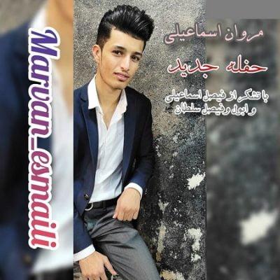 دانلود آهنگ بستکی حفله از مروان اسماعیلی