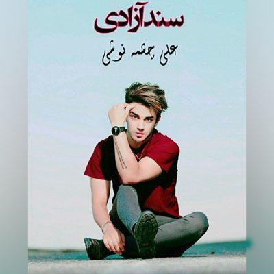 دانلود آهنگ کردی سند آزادی از علی چشمه نوشی