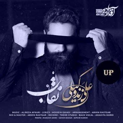 دانلود آهنگ جدید نقاب از علی زند وکیلی