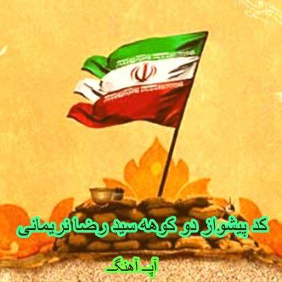 کد آهنگ پیشواز ایرانسل و همراه اول دو کوهه سید رضا نریمانی
