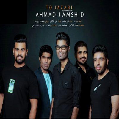دانلود آهنگ بستکی حفله جذاب ، شیراز و جزیرتی از احمد جمشید