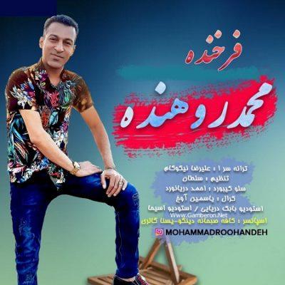 دانلود آهنگ بستکی فرخنده از محمد روهنده