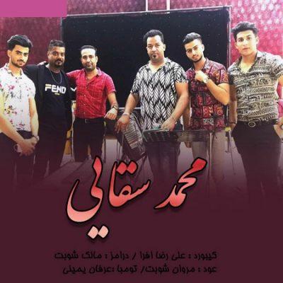 دانلود آهنگ بستکی حفله بندری و اسلو از محمد سقایی