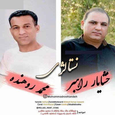دانلود آهنگ بستکی نستالژی از محمد روهنده و خشایار راهبر