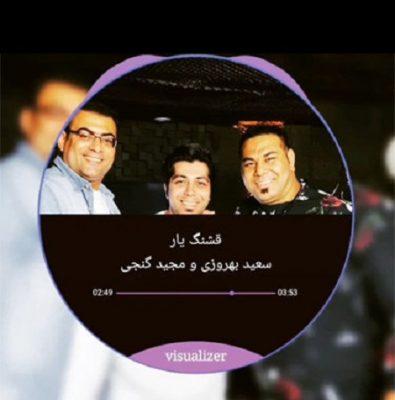 دانلود آهنگ مازندرانی قشنگ یار از مجید گنجی و سعید بهروزی