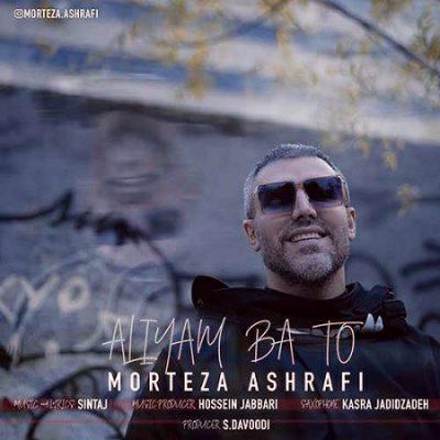 دانلود آهنگ جدید عالیم با تو از مرتضی اشرفی