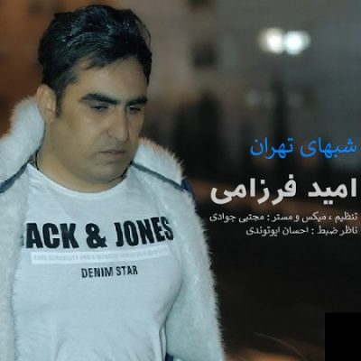 دانلود آهنگ کردی شبهای تهران از امید فرزامی