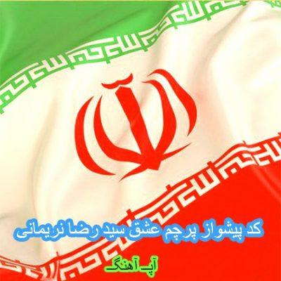 کد آهنگ پیشواز ایرانسل و همراه اول پرچم عشق از رضا نریمانی