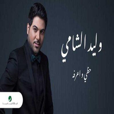 دانلود آهنگ عربی حظی واعرفه از ولید الشامی