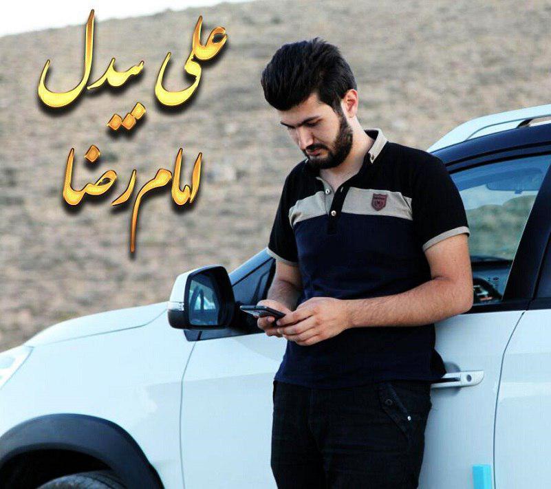 علی بیدل امام رضا