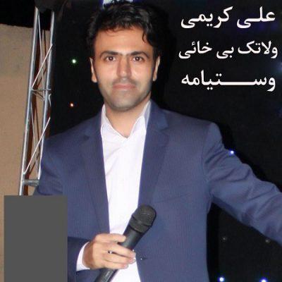 دانلود آهنگ کرمانجی ولات بی خائی و وستیام از علی کریمی