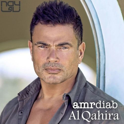 عمرو دیاب ريحه الحبايب