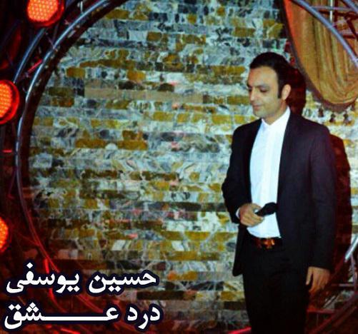 حسین یوسف درد عشق