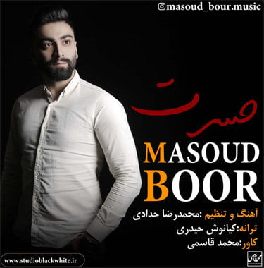 مسعود بور حسرت
