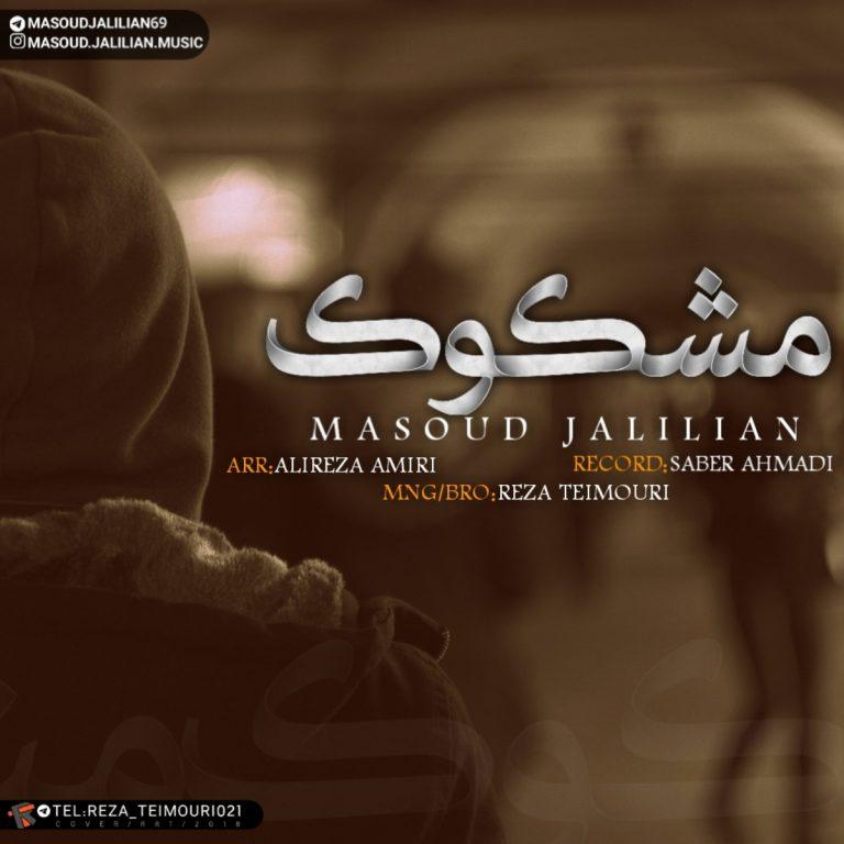 مسعود جلیلیان مشکوک