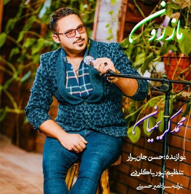 محمد کریمیان مازرون
