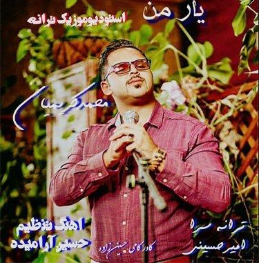 محمد کریمیان یار من