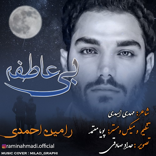 رامین احمدی بی عاطفه