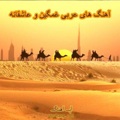 دانلود آهنگ های عربی غمگین و عاشقانه