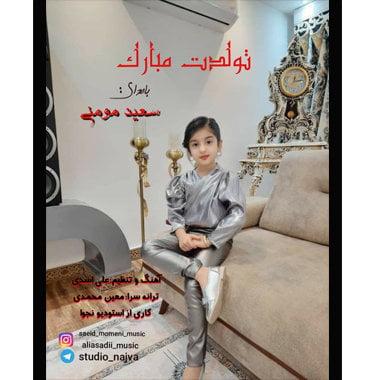 سعید مومنی مایسان