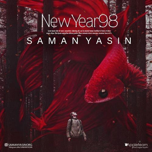 سامان یاسین عید ۹۸
